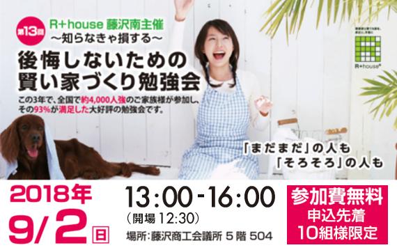 賢い家づくり勉強会 9月2日 藤沢商工会議所 504